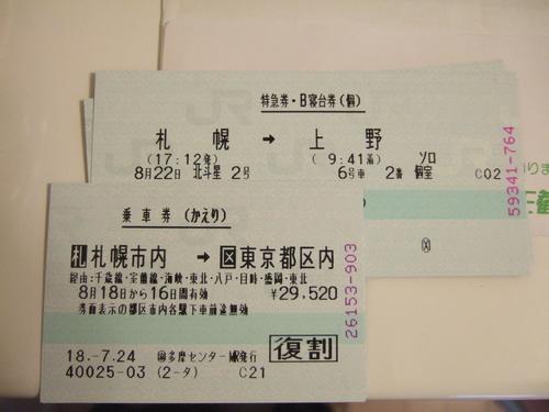 2006_0725_171845